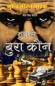 Surender Mohan Pathak Books - Buy Surender Mohan Pathak