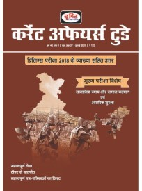Drishti Publications Books - Buy Drishti Publications Books Online