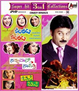 4bb90afe81 Venkata In Sankata Sathyavana Savithri Bisi Bisi DVD Kannada Best ...