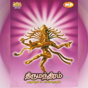 Thirumanthiram Volume 1 Music MP3 Best Price In India