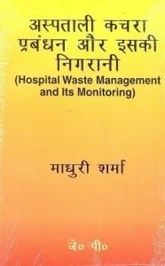 HOSPITAL WASTE MANAGEMENT AND ITS MONITORING(HINDI) 1/E,2009 Edition price comparison at Flipkart, Amazon, Crossword, Uread, Bookadda, Landmark, Homeshop18