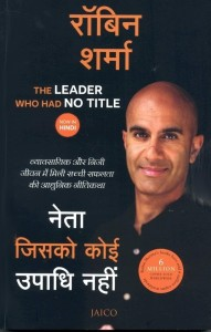 The Leader Who Had No Title (Hindi) price comparison at Flipkart, Amazon, Crossword, Uread, Bookadda, Landmark, Homeshop18