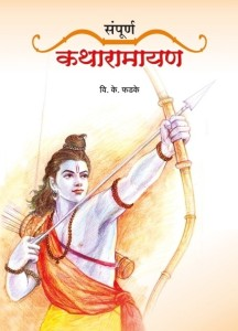 Sampurna Katha Ramayan Marathi, Paperback, V K Phadke 9788184834345 available at Flipkart for Rs.200