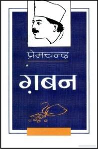Gaban (Hindi) Rajpal & Sons Edition price comparison at Flipkart, Amazon, Crossword, Uread, Bookadda, Landmark, Homeshop18