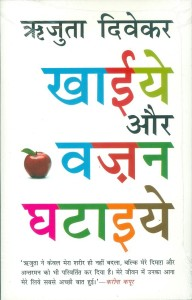 Khaiye Aur Vajan Ghataiye (Hindi) price comparison at Flipkart, Amazon, Crossword, Uread, Bookadda, Landmark, Homeshop18