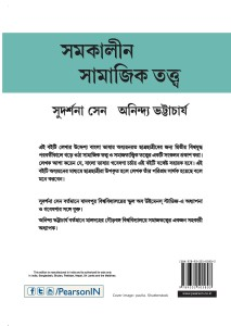 Samakalin Samajhiktattwa 1st  Edition price comparison at Flipkart, Amazon, Crossword, Uread, Bookadda, Landmark, Homeshop18