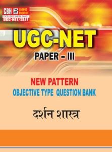 Philosophy in Hindi for UGC-NET Paper-3 (Hindi) price comparison at Flipkart, Amazon, Crossword, Uread, Bookadda, Landmark, Homeshop18