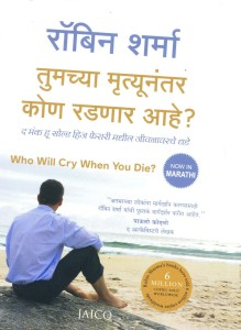 Who Will Cry When You Die? (Marathi) price comparison at Flipkart, Amazon, Crossword, Uread, Bookadda, Landmark, Homeshop18