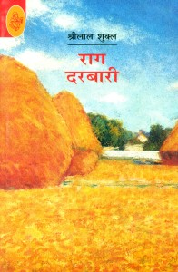 Raag Darbari (Hindi) price comparison at Flipkart, Amazon, Crossword, Uread, Bookadda, Landmark, Homeshop18