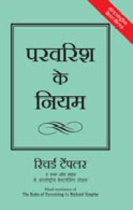 The Rules of Parenting (Hindi) price comparison at Flipkart, Amazon, Crossword, Uread, Bookadda, Landmark, Homeshop18