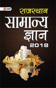 Rajasthan Saamanya Gyan 2018 price comparison at Flipkart, Amazon, Crossword, Uread, Bookadda, Landmark, Homeshop18