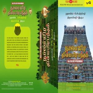 Nalayira Divyaprabandham MP3 Box Set