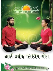 Main Sri Sri Ravi Shankar Bol Raha Hoon  (Hindi)