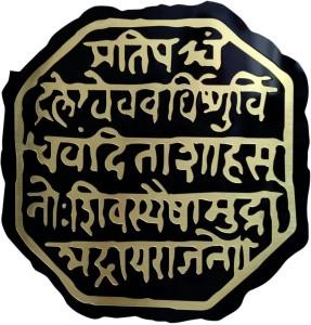 NAVCREATION SHIVAJI MAHRAJ RAJMUDRA Religious Frame Best Price in ...
