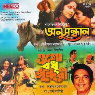 R  D  Burman Special - 7 Movies In 1 Music MP3 - Price In India  Buy