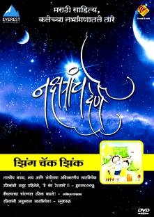 Nakshatranche Dene - Shanta Shelke Music VCD - Price In