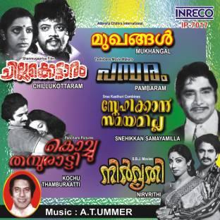 Troyee - Kalankini Kankabati - Lal Kuthi Music Audio CD - Price In