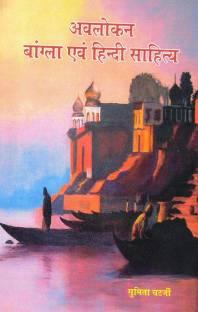Bangla Gadya-Sahitye Vivekananda: Buy Bangla Gadya-Sahitye
