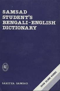 Samsad Student\'s Bengali-English Dictionary 2014 Reprint. Edition