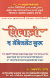 Shivaji the Management Guru