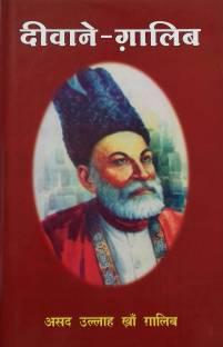 Yaadgar-e-Ghalib: Buy Yaadgar-e-Ghalib by Altaf Husain Hali