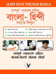 Bangla Choti Boi: Buy Bangla Choti Boi by Thakur at Low