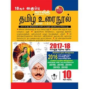 Samacheer Kalvi Konar Tamil Guide pdf download for all class