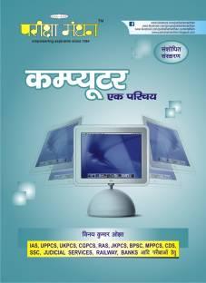 Pariksha Manthan: Computer ek Parichy