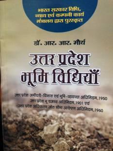 Uttar Pradesh Land Laws: Buy Uttar Pradesh Land Laws by R R