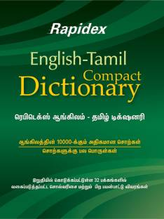 Oxford English - English - Tamil Dictionary: Buy Oxford