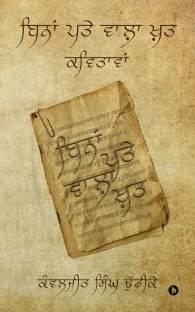 Handbook of English Translation (Punjabi-English) 4th Edition: Buy