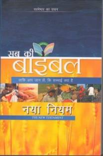 Bible Comics Hindi (30 Booklets of Old Testament and 20 Booklets of