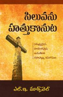 Bible Survey (Telugu): Buy Bible Survey (Telugu) by Bandaru