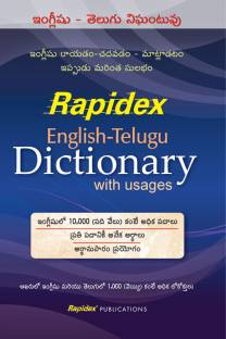 Oxford Telugu English Dictionary 1st Edition Buy Oxford Telugu
