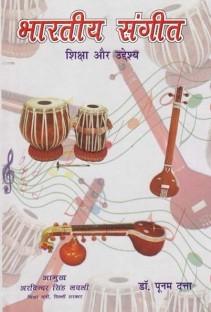 Visharad book sangeet