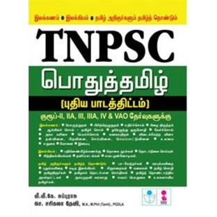 Vao smart guide array tnpsc village administrative officer vao exam book study material rh flipkart com fandeluxe Images