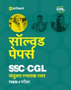 Solved Papers (upto 2015) SSC CGL Sanyukt Snatak Star Prarambhik Pariksha Tier-I 2017