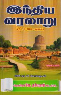 Samakala Indhiya Varalaru (History Of Contemporary India