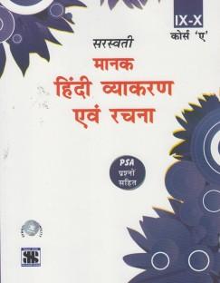 Psa Class 9 Books Pdf