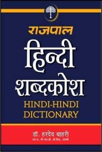 Bhargav Aadarsh Hindi Shabdkosh: Buy Bhargav Aadarsh Hindi