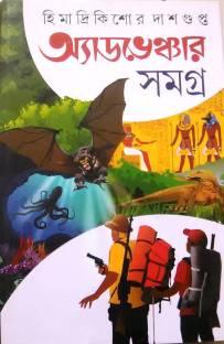 Adventure Samagra