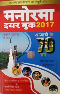 MANORMA YEARBOOK 2017 HINDI price comparison at Flipkart, Amazon, Crossword, Uread, Bookadda, Landmark, Homeshop18
