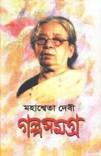 Draupadi By Mahasweta Devi Download
