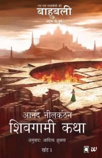 Shivagami Katha Bahubali Khanda 1 - The Rise Of Sivagami Hindi