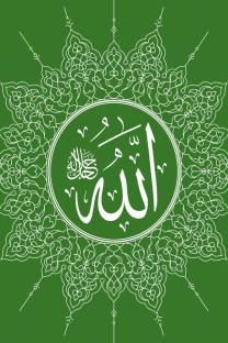 Surah Yaseen Shareef Fine Art Print - Religious posters in