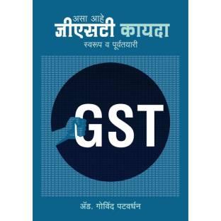 GST Kayda - Swarup va Purvatayari