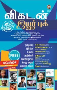 Manorama Yearbook 2016 Tamil Pdf