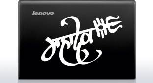 PRINTAXA MAHAKAL VINYL Laptop Decal 15 6 Price in India