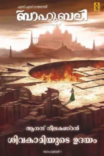 Sivakamiyde Udayam-Bahubali - Thudakkathinnu Mumbu Pustakam 1