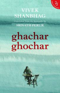 Ghachar Ghochar price comparison at Flipkart, Amazon, Crossword, Uread, Bookadda, Landmark, Homeshop18